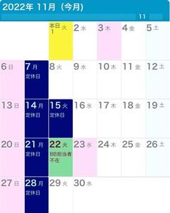 2020年11月の営業日カレンダー