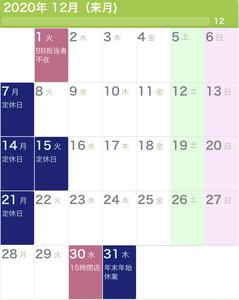 2020年12月の営業日カレンダー