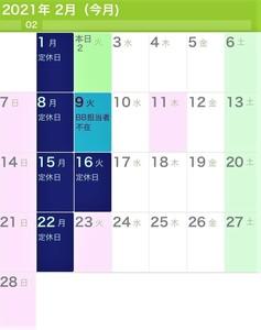 2月の営業日カレンダーです。