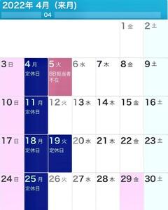 4月の営業日カレンダーです。