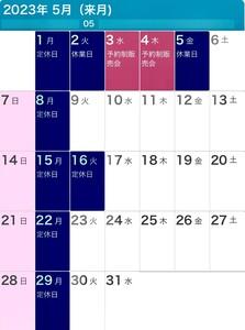 5月の営業日カレンダーです。