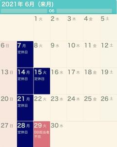 6月の営業日カレンダーです。