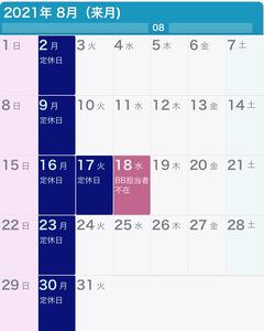 8月の営業日カレンダーです。