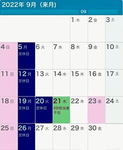 9月の営業日カレンダーです。